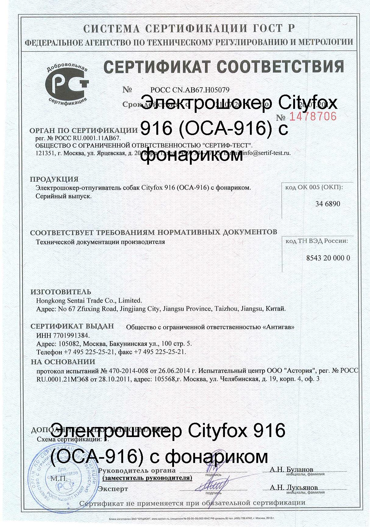 Сертификат на электрошокер ОСА-916 с фонариком