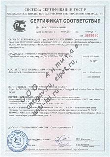 Сертификат Антигав на электронные заборы