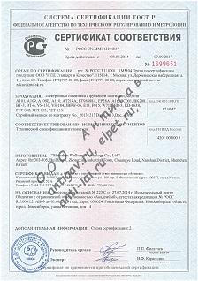 Сертификат Антигав на электронные ошейники